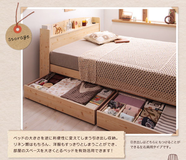 ベッド下には嬉しい引き出し収納付き、シングルベッド