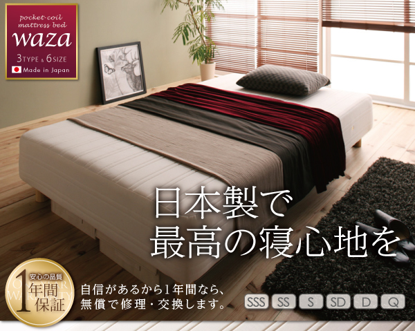 60000円から買える、安心の日本製×最高の寝心地国産ポケットコイルマットレスベッド