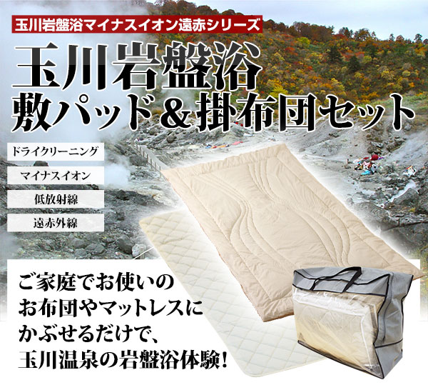 玉川岩盤浴 敷きパッド&掛け布団セット その1