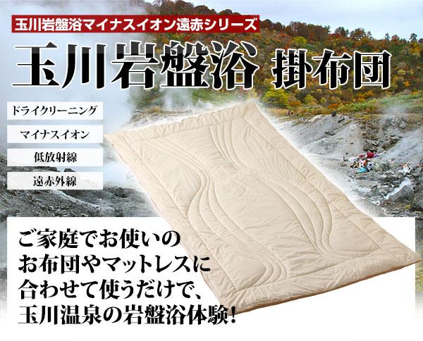 玉川岩盤浴 掛け布団