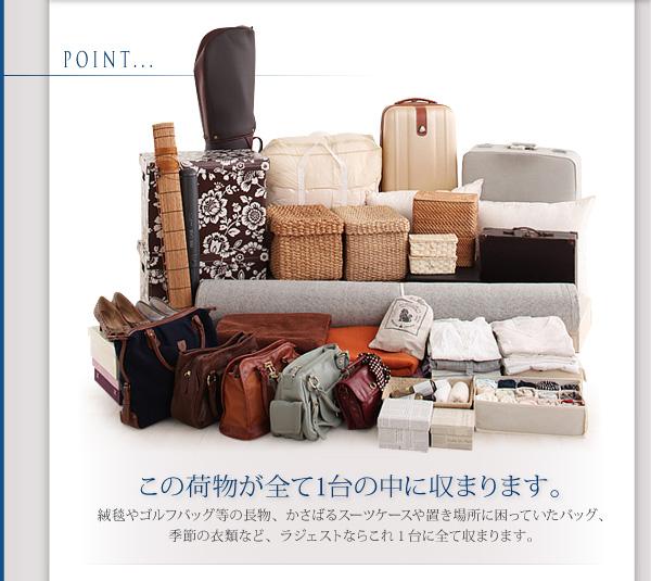 ゴルフバッグから旅行鞄まで全てベッドの中に納まります