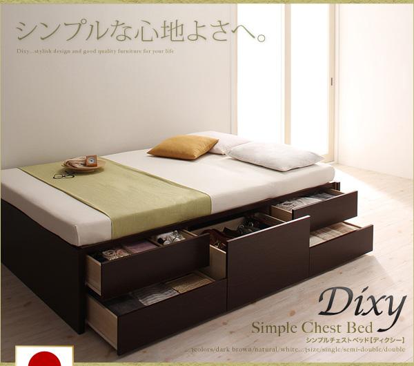 40000円で買えるセミダブル 収納ベッド、高級家具の材料として世界で愛用される人気のチェリー材調を使用チェストベッド