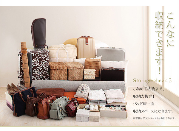 8万円で買えるチェストベッド