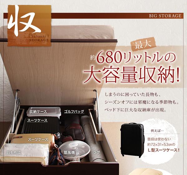 10万の予算で買えるシングルベッド、最大約680リットルの大容量収納