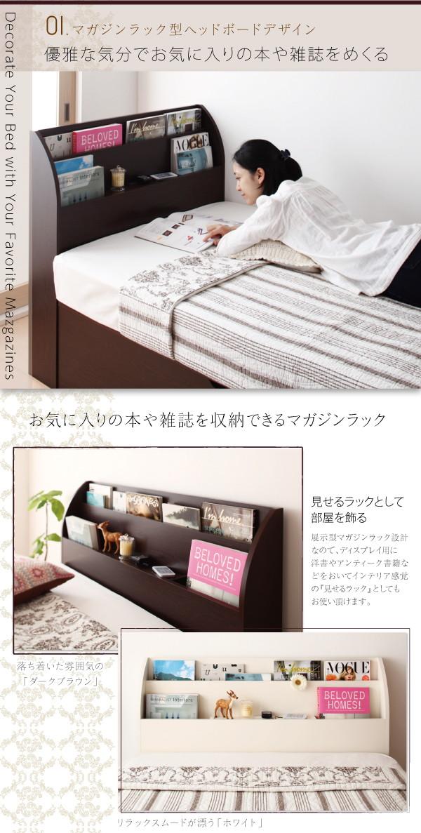 読書家にはたまらない、ヘッドボードにマガジンラックが付いたベッド