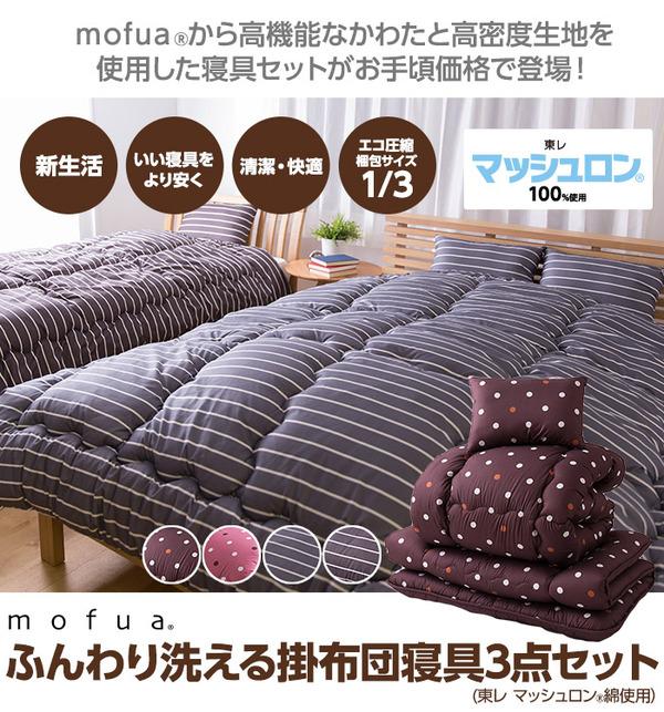 mofua(モフア) ふんわり洗える掛け布団寝具3点セット(東レ マッシュロン綿使用)ドット柄 シングル ピンク