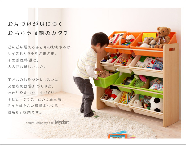 お片づけが身につく!ナチュラルカラーのおもちゃ箱【Mycket】ミュケ 4段 ホワイト