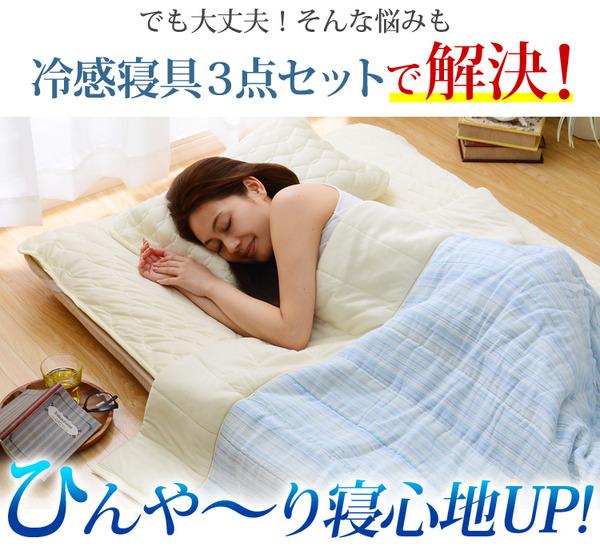 クラボウが開発した新素材「イブリック」を使用の寝具