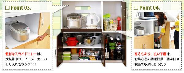 便利なスライドトレーで炊飯器やコーヒーメーカーの出し入れが楽々。高くて広い下棚は、鍋などの調理器具や、調味料の収納も楽々。