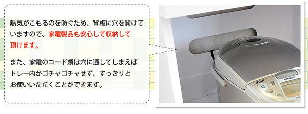 熱気がこもるのを防ぐため、背板に穴を開けていますので、家電製品も安心して収納して頂けます。