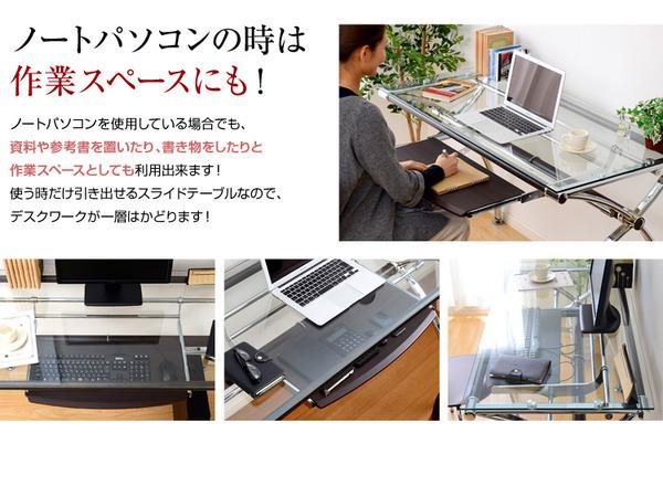 ガラス天板パソコンデスク幅120cm