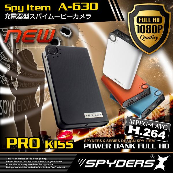 充電器型ムービーカメラ スパイダーズX (A-630W) ホワイト