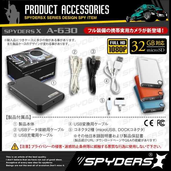 充電器型スパイカメラ