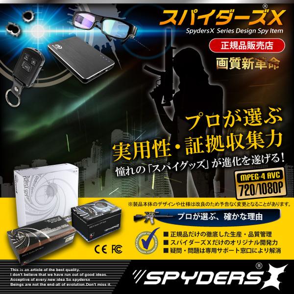 ポータブルスピーカー型スパイカメラ