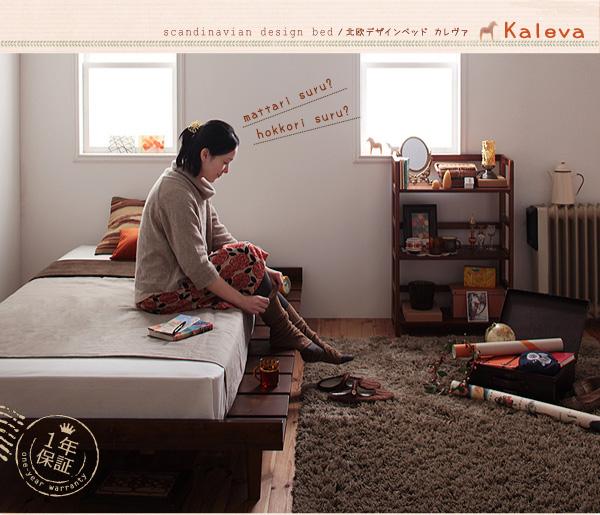 すのこベッド」北欧デザインベッド【Kaleva】カレヴァ