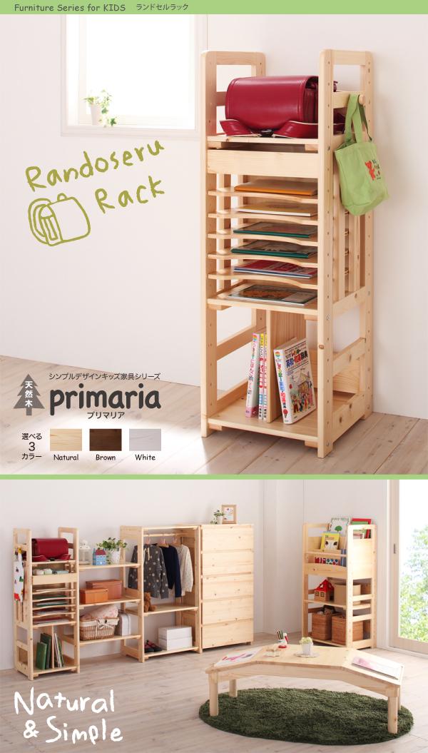 プリマリア ランドセルラック 木製