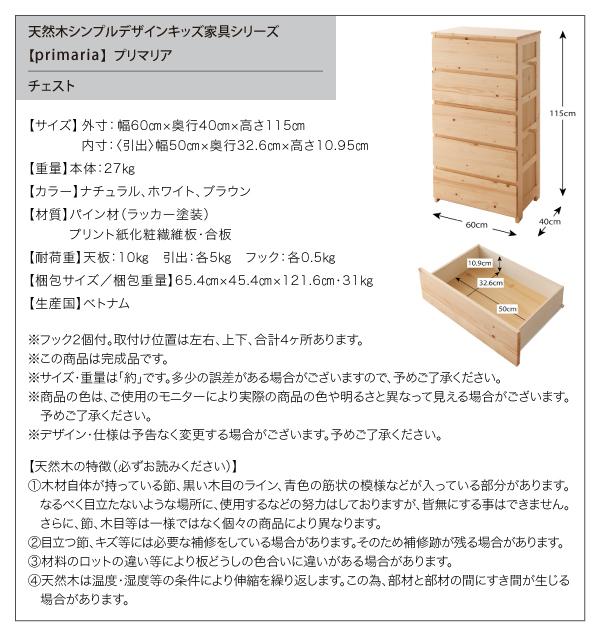 プリマリア 家具 -木製の子供家具-