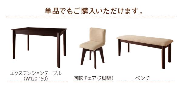 伸長式ダイニングテーブル5点セッ【Leafy】リーフィのブラウン