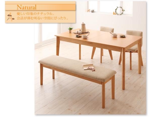ベンチセット 伸長式ダイニングテーブル ナチュラルカラーのForet フォーレ