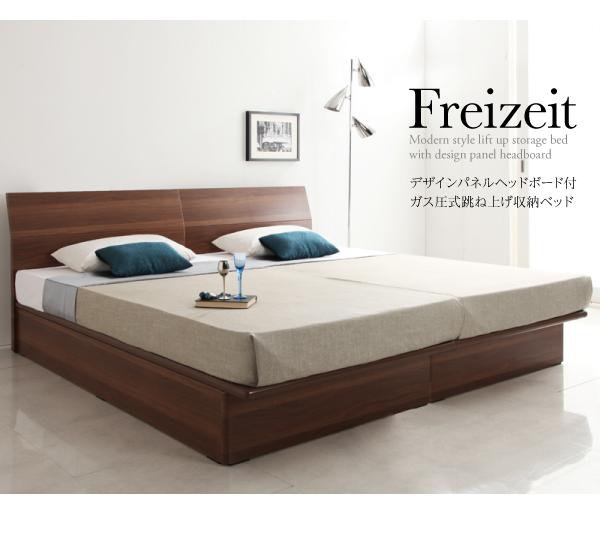 【Freizeit】シリーズ のガス圧式跳ね上げベッド