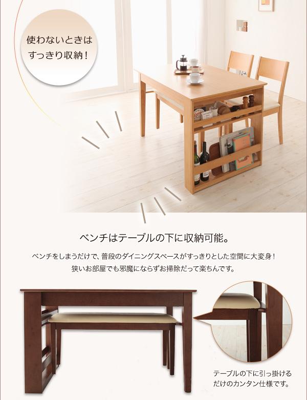 ベンチ収納できる伸長式ダイニングテーブル