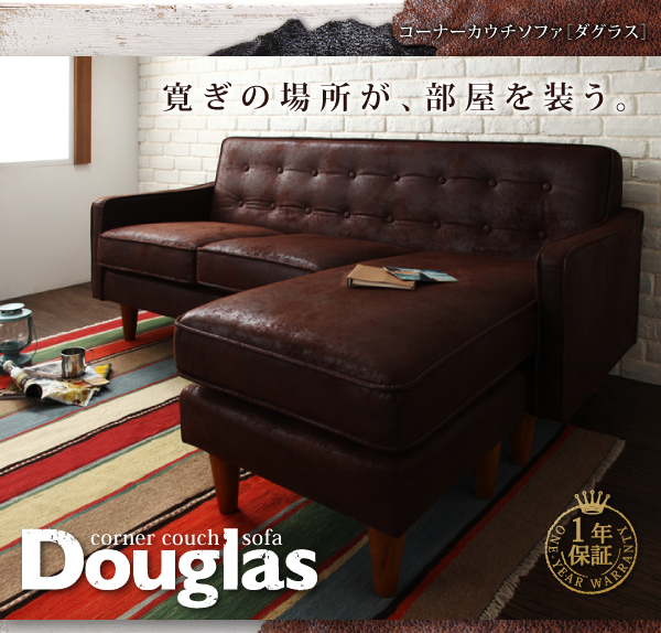 コーナーカウチソファ【Douglas】ダグラス