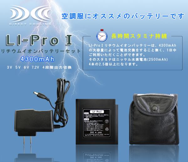 ファン付き作業服用バッテリー大容量 4300mAh