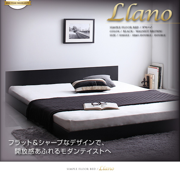シンプルヘッドボード・フロアベッド【llano】ジャーノ 【ポケットコイルマットレス:レギュラー付き】 セミダブル ブラック /【マットレス】アイボリー