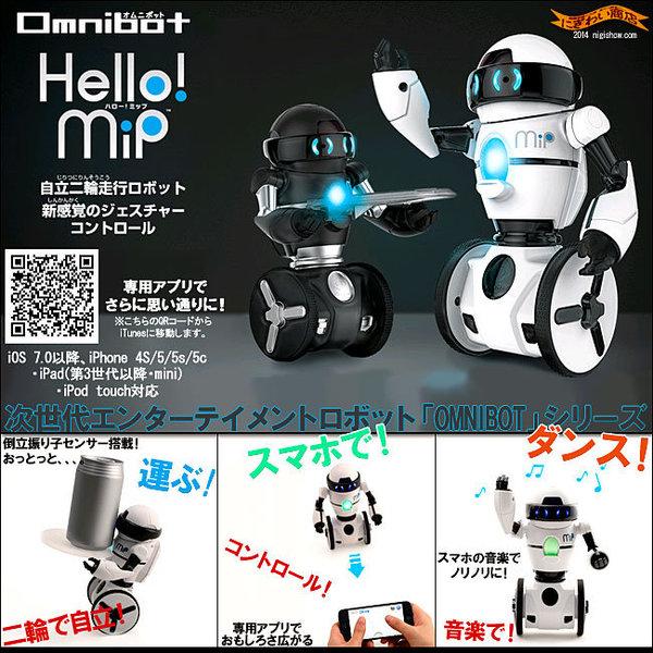 オムニボット(Omnibot)シリーズ Hello! MiP(ハローミップ)