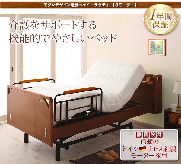 介護する人にも使う人にもやさしい電動ベッド