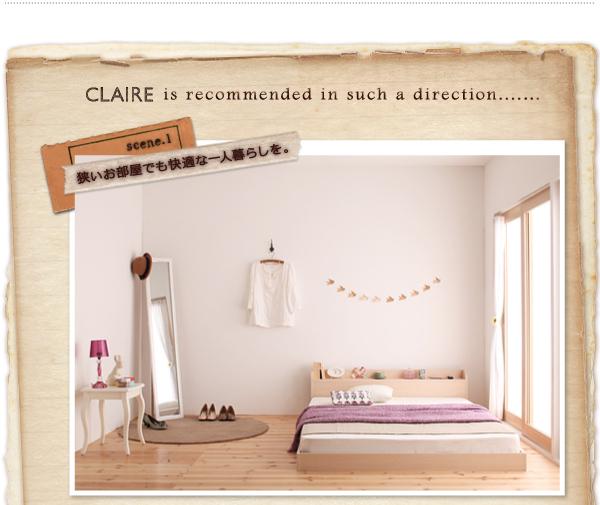 おしゃれなフロアベッド/ローベッド 【Claire】クレール