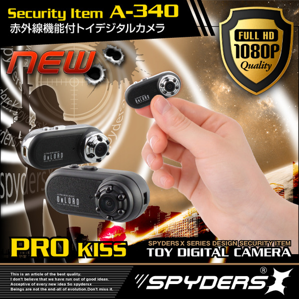 隠しカメラ最新トイデジタル ムービーカメラ スパイダーズX (A-340S) 赤外線ライト付 動体検知
