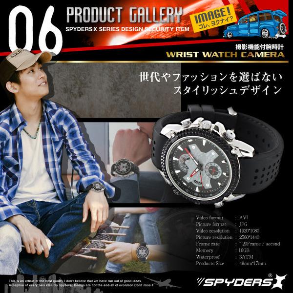 腕時計 腕時計型 スパイカメラ スパイダーズX (W-780) フルハイビジョン 赤外線 16GB内蔵 ウレタンバンド