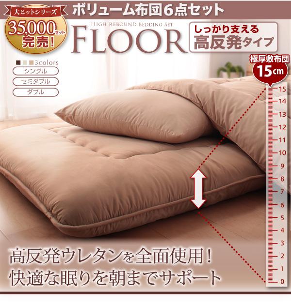 3万円で買える 理想の寝姿勢を作りだす人気の高反発ウレタンを前面に使用した厚さ約15cmの敷布団