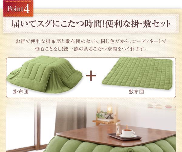 お得で便利な掛布団と敷布団のセット。同じ色だから、コーディネートで悩むことなし!統一感のあるこたつ空間をつくれます。