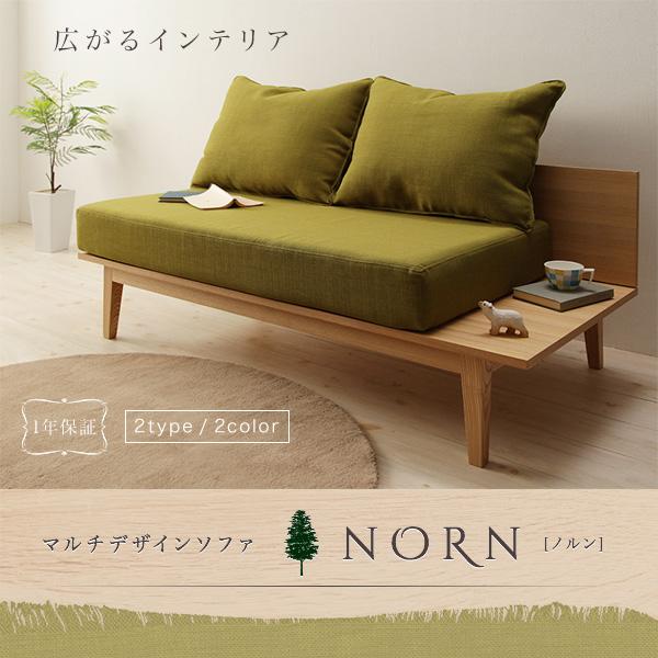 マルチデザインソファ【NORN】ノルン1