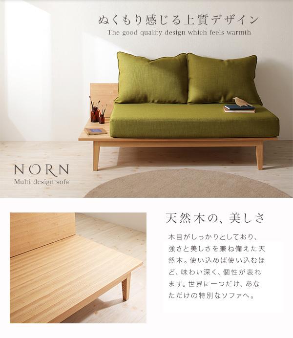 マルチデザインソファ【NORN】ノルン3