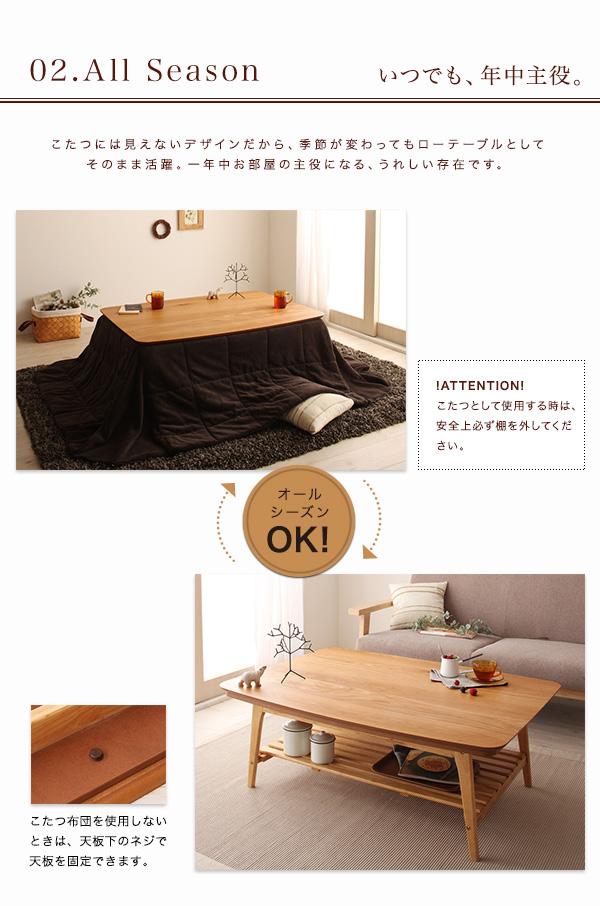 天然木オーク材 北欧デザイン棚付きこたつテーブル【NOEL】ノエル