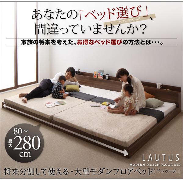 最大横幅280cmの家族全員が眠れる大型ベッド