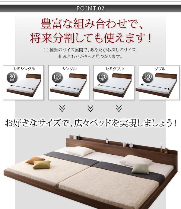 将来は分割して、2台のベッドとしてご利用いただけます