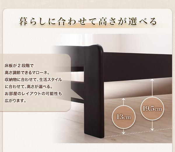 床板が2段階で高さ調節できるマローネ。収納物に合わせて、生活スタイルに合わせて、高さが選べる。お部屋のレイアウトの可能性も広がります。