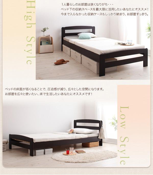 ハイスタイル:一人暮らしのお部屋は狭くなりがち・・・ベッド下の収納スペースを最大限に活用したいあなたにオススメ!今まで入らなかった収納ケースもしっかり納まり、お部屋すっきり。ロースタイル:ベッドの床面が低くなることで、圧迫感が減り、広々とした空間になります。お部屋を広々と使いたい、床で生活したいあなたにオススメです!