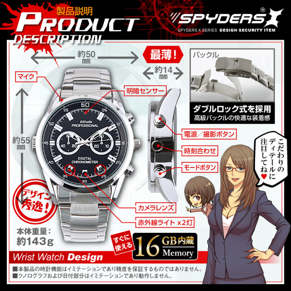腕時計 腕時計型 スパイカメラ スパイダーズX (W-790) 720P 赤外線ライト 16GB内蔵