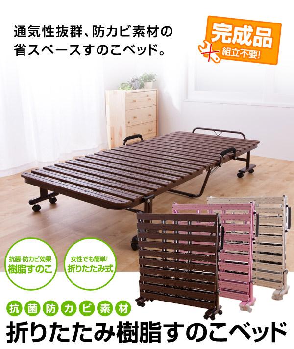 折りたたみすのこベッド ハイタイプ『抗菌防カビ素材 折りたたみ樹脂すのこベッド』