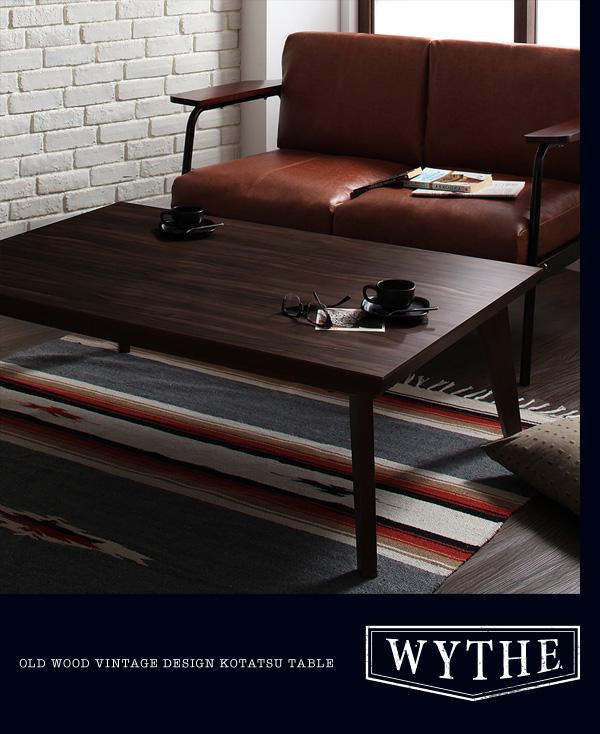デザインこたつテーブル【WYTHE】ワイス/長方形(120×80)1