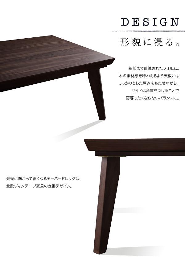 デザインこたつテーブル【WYTHE】ワイス/長方形(120×80)5