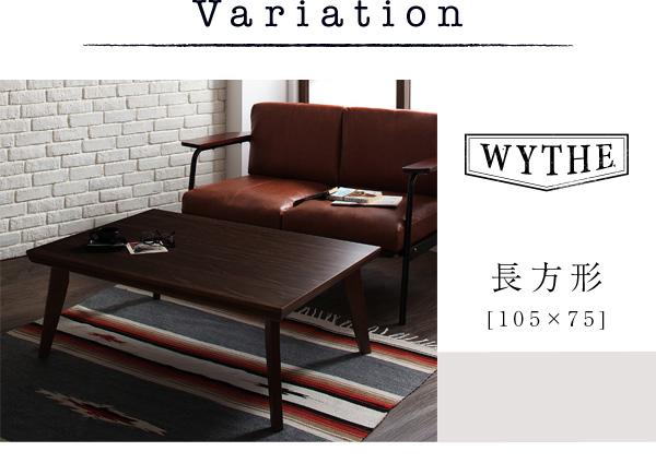 デザインこたつテーブル【WYTHE】ワイス/長方形(120×80)14