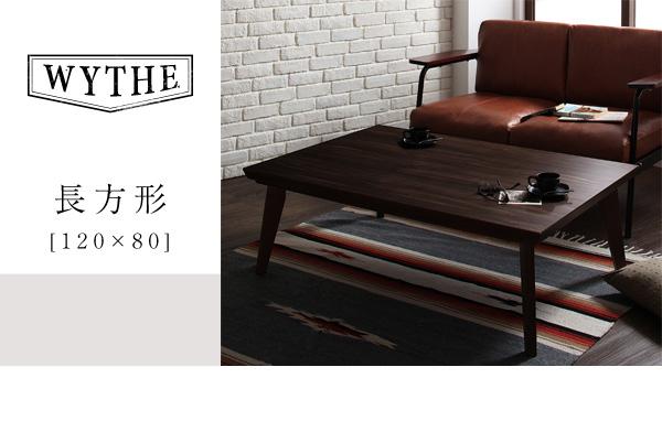 デザインこたつテーブル【WYTHE】ワイス/長方形(120×80)15