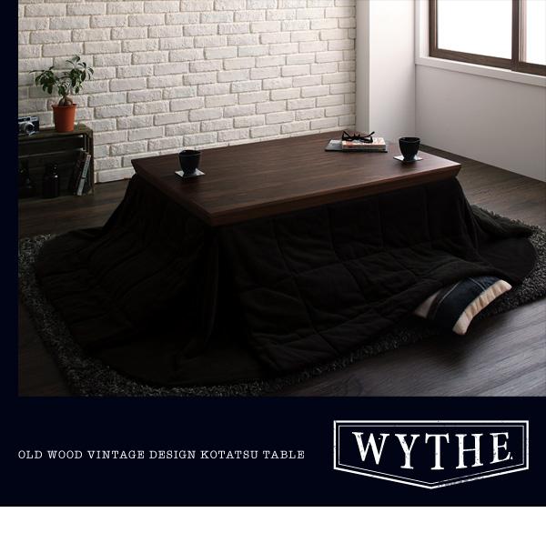 デザインこたつテーブル【WYTHE】ワイス/長方形(120×80)16