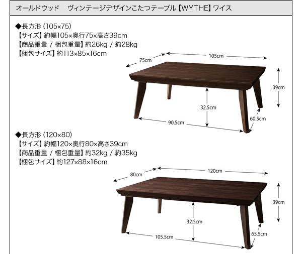 デザインこたつテーブル【WYTHE】ワイス/長方形(120×80)17